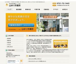 山ゆり作業所ホームページ